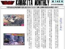カワキタニュース4月