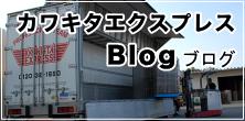 カワキタエクスプレス ブログ